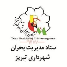 مدیریت بحرران آذربایجان شرقی