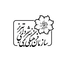 سازمان فرهنگی هنری شهرداری تبریز