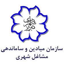 سازمان میادین شهرداری تبریز