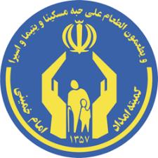 کمیته امداد شعبه تبریز