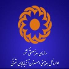 بهزیستی استان