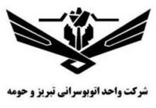 شرکت واحد استان آذربایجان شرقی